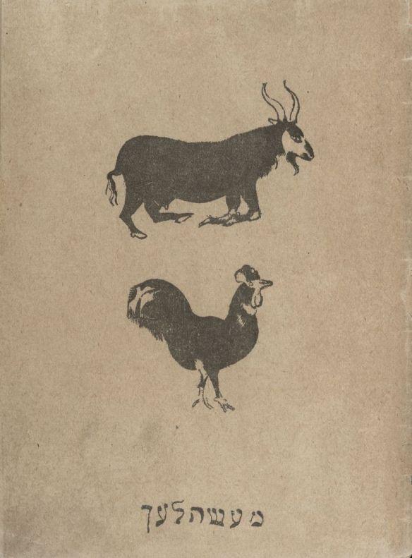 Marc Chagall: El Gallo y el Cabrito